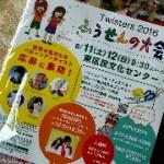 Twisters2016 in Hiroshima