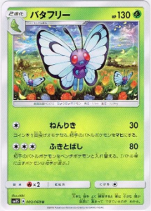 butterfree-sm-3