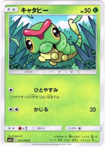 caterpie-sm-1