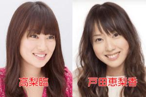 高梨臨と戸田恵梨香が似てるために比較した画像