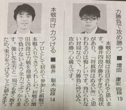 藤井聡太四段と増田康宏四段の10代同士対決の新聞記事の写真の画像