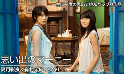 takatsukisara-arimurakasumi-01