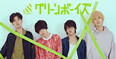 greeeenboys-sudamasaki-naritaryo-yokohamaryusei-suginoyosuke-01