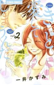きっと愛してしまうんだ。【2巻】の漫画を無料で読む方法とあらすじネタバレ感想も!