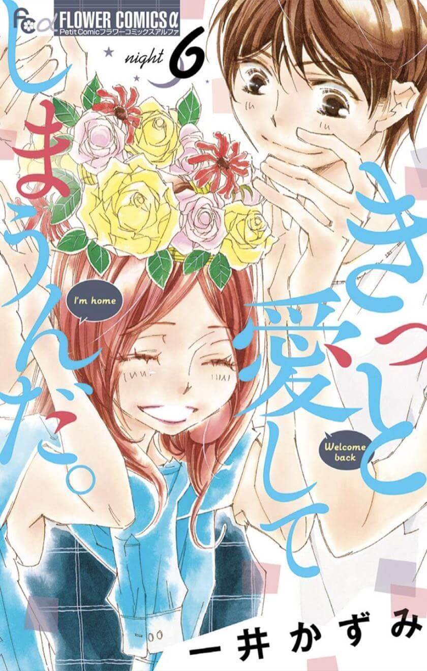 きっと愛してしまうんだ。【6巻】の漫画を無料で読む方法とあらすじネタバレ感想も!