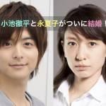 小池徹平と結婚した永夏子(女優)の顔画像や馴れ初めは?有名出演作品や芸名改名理由は何?