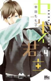 センセイ君主【4巻】漫画を無料で読む方法!あらすじ・ネタバレ・感想も!