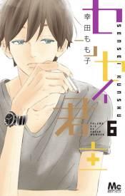センセイ君主【6巻】漫画を無料で読む方法!あらすじ・ネタバレ・感想も!