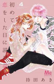 初めて恋をした日に読む話(原作)4巻を漫画村の代わりに無料で読む方法!あらすじネタバレ感想も!