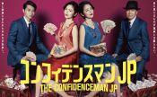 コンフィデンスマンJP(ドラマ)を動画で全話無料フル視聴はコチラ【Pandora・Dailymotion他】