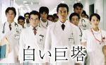 白い巨塔(ドラマ)動画1話〜最終回全話すべての無料視聴方法【Dailymotion・Pandora他】