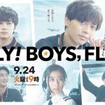 FLY!BOYS,FLY!(キンプリ永瀬廉主演ドラマ)のフル動画を無料視聴する方法