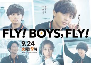 FLY!BOYS,FLY!