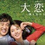 大恋愛~僕を忘れる君と|動画1話〜最終回(ドラマ全話)の無料視聴方法