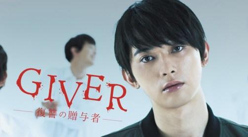 GIVER 復讐の贈与者|動画1話〜最終回のドラマ全話を無料フル視聴する方法!
