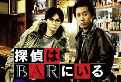探偵はBARにいる(映画)全シリーズの動画を無料ですべて見る方法!