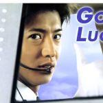 GOOD LUCK!!|無料でドラマ動画1話〜最終回まで全話を視聴する方法