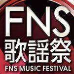 FNS歌謡祭|動画見逃し配信の無料視聴方法は?出演アーティスト&タイムテーブルも