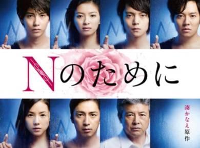 Nのために(ドラマ) 動画1話〜最終回全話の無料視聴方法!あらすじキャストも