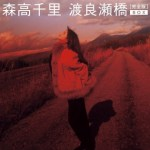 森高千里 渡良瀬橋 完全版BOX BDの封入特典内容とは?