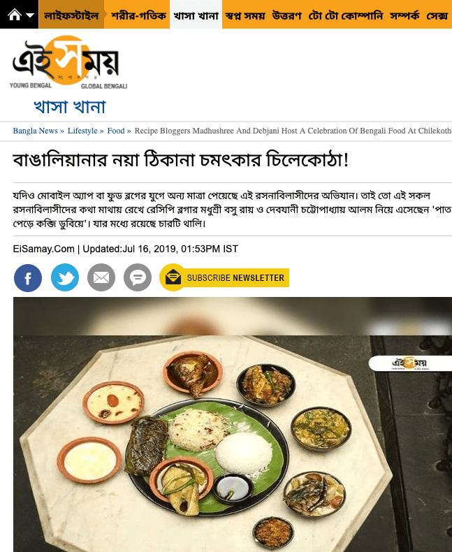 Chilekotha on Ei Samay