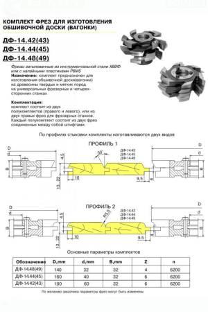 ДФ-14.44пр№2 Комплект фрез для изготовления вагонки 160х40