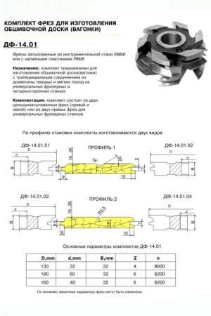 ДФ-14.01 пр№2 Комплект фрез для изготовления вагонки 125х32