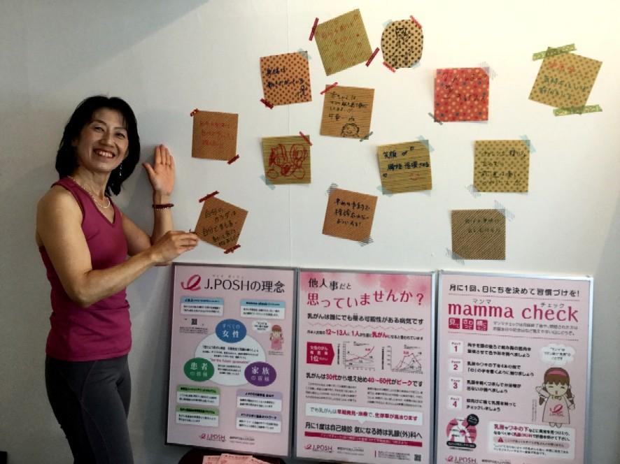 pinkribbon panel ピンクリボンイベント パネル 写真