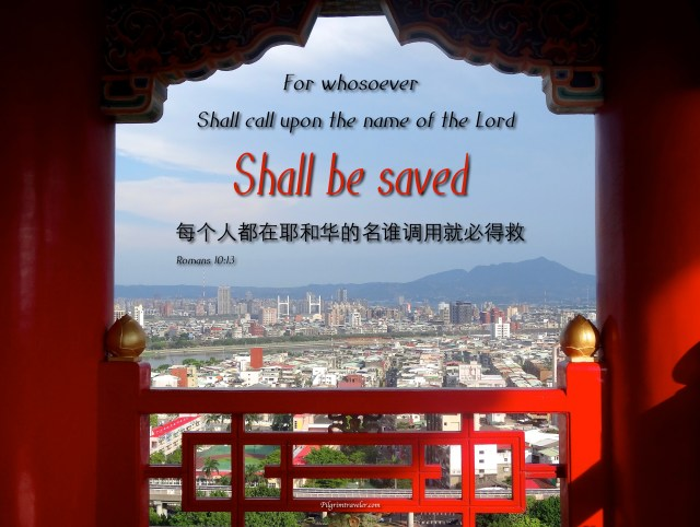 """Romans 10:13 """"For whosoever shall call upon the name of the Lord shall be saved."""""""