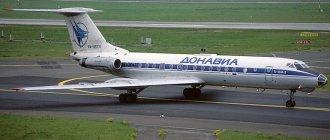 Самолет-Ту-134