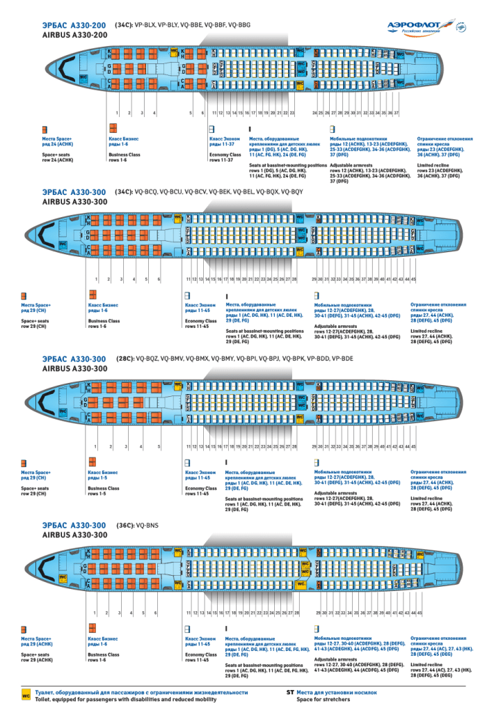 Аэробус A330 схема салона