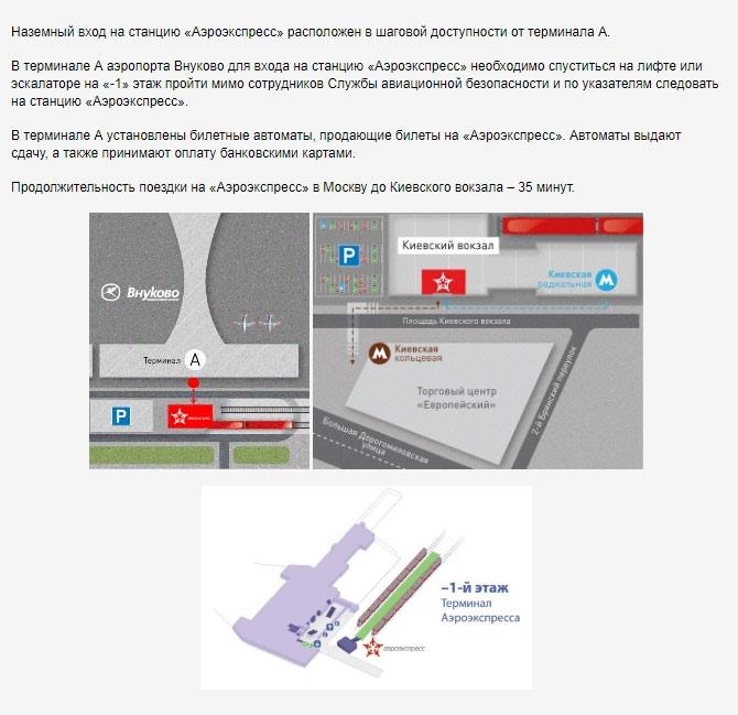 Аэроэкспресс из аэропорта Внуково