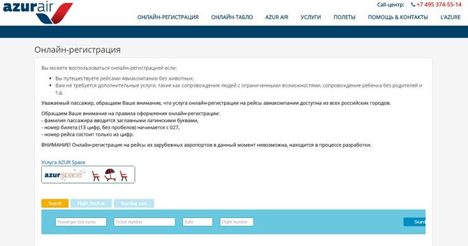 Онлайн регистрация на рейс