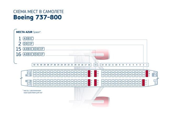 Схема салона Боинг737-800