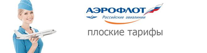 Тарифы Аэрофлот