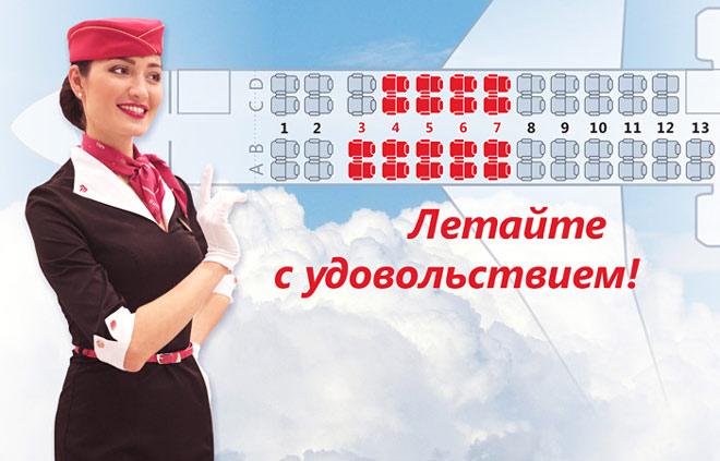 Авиакомпания Руслайн фото
