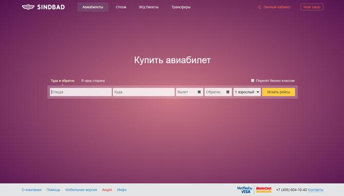 Главная страница синдбад.ру