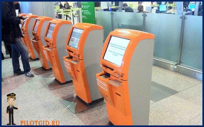 Регистрация на рейс аэропорту