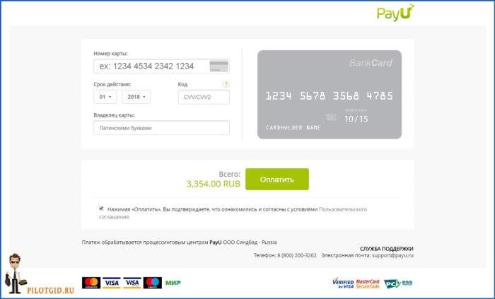 Страница оплаты авиабилета банковской картой