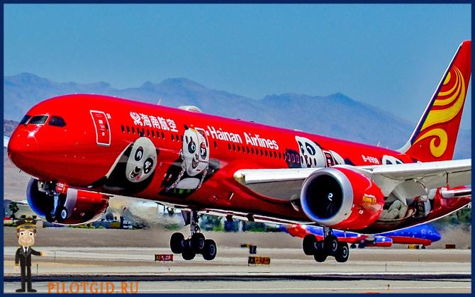 Hainan Airlines авиакомпания Китая