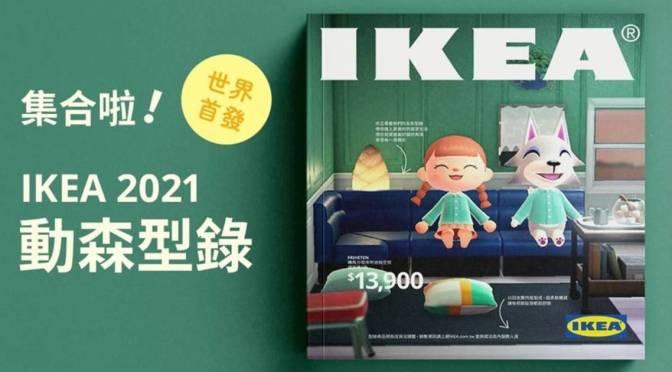 Ikea lanza su catálogo 2021 con muebles de Animal Crossing