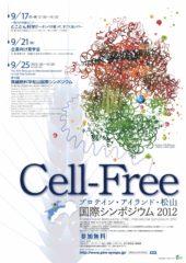 PIM2012_poster
