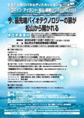 PIM2004 企業・ 一般向けセミナー