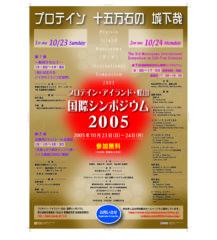 PIM2005 Poster