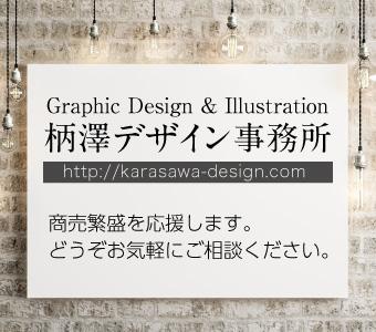 柄澤デザイン事務所