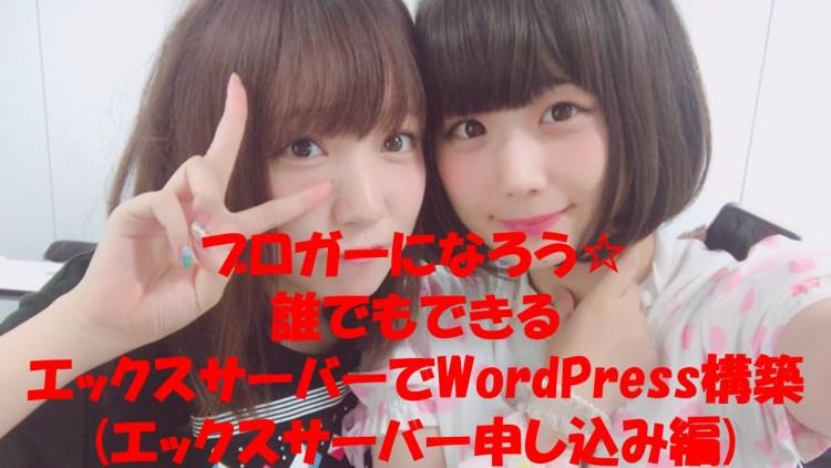 ブロガーになろう☆~誰でもできるエックスサーバーでWordPress構築(エックスサーバー申し込み編)~