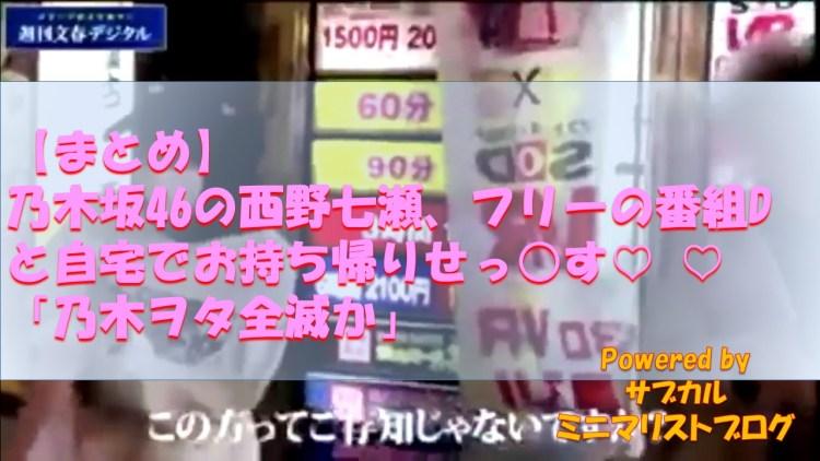 【まとめ】乃木坂46の西野七瀬、文春砲でフリーの番組Dと自宅でお持ち帰りせっ○す♡ ♡「乃木ヲタ全滅か」