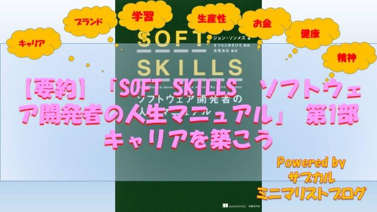 【要約】【書評】「SOFT SKILLS ソフトウェア開発者の人生マニュアル  -フリーで身を立てる方法から、恋人の作り方まで-」 第1部 キャリアを築こう