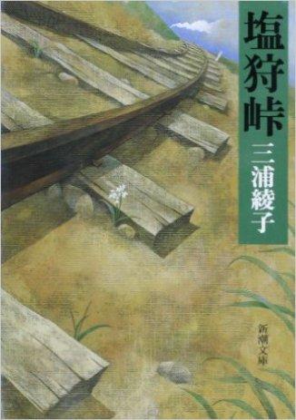 Roman édité chez Shinchosha