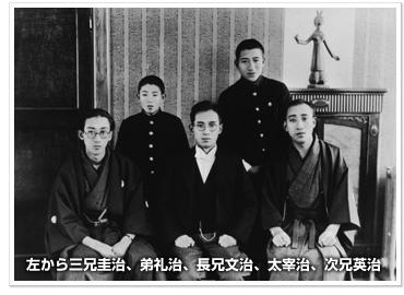 Shuji (en haut à droite) avec ses frères